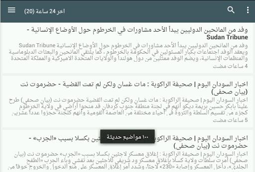 آخر أخبار السودان