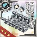 三式爆雷投射機 集中配備