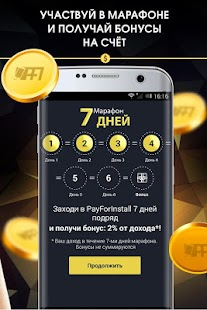 PFI: мобильный заработок Screenshot