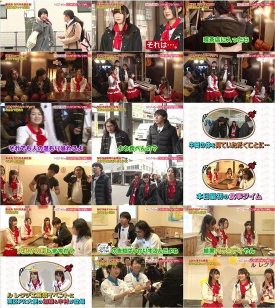 (TV-Variety)(720p) NGT48のにいがったフレンド! ep52 180115
