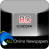 Bangla Online Newspapers in BD