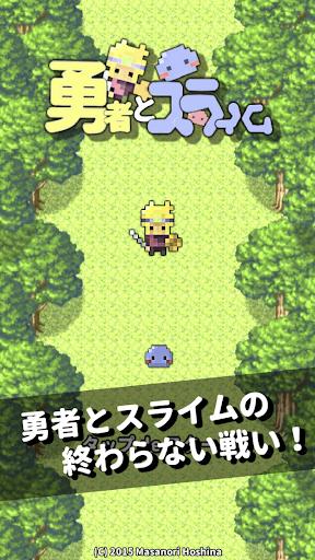 勇スラ 〜勇者とスライムの終わらない戦い〜クリッカー系ゲーム