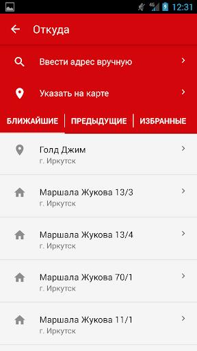 Такси Иркутск