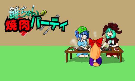 雛ちゃんの焼肉パーティ