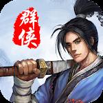 風雲群俠傳-經典單機武俠RPG江湖再現 1.03