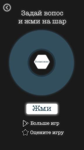 Magic Ball of Predictions - Simulator, drawing screenshot 3