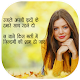 Photo Par Shayari Likhe for PC-Windows 7,8,10 and Mac