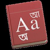 Bangla Xpress Dictionary