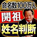 姓名判断【開祖】桜宮史誠◆名前占い icon