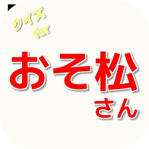 娱乐のクイズforおそ松さん 赤塚不二夫「おそ松くん」原作 LOGO-HotApp4Game