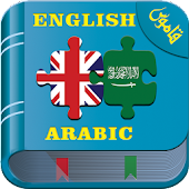 English Arabic : Dictionary