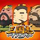 三国志ディフェンちゅ (game)