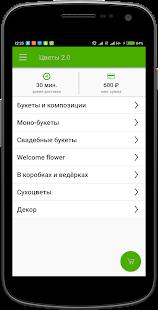 Цветы 2.0 - náhled