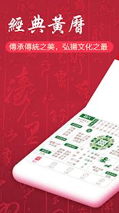 萬年曆-日曆農民曆老黃曆吉曆擇吉行事歷節假日 Screenshot