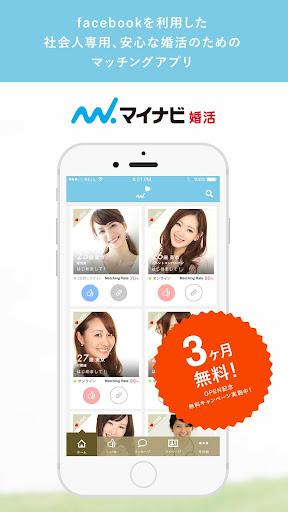 マイナビ婚活-結婚パートナー探し 社会人恋活マッチングアプリ