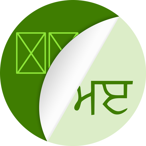 View Text in Punjabi Fonts or Language in Phone - Apps on