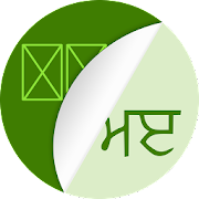View Text in Punjabi Fonts or Language in Phone