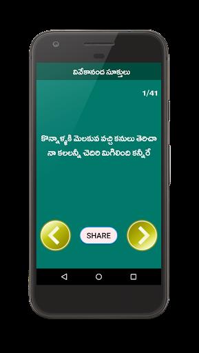 Telugu Kavithalu Telugu Poetry 1.8 screenshots 8