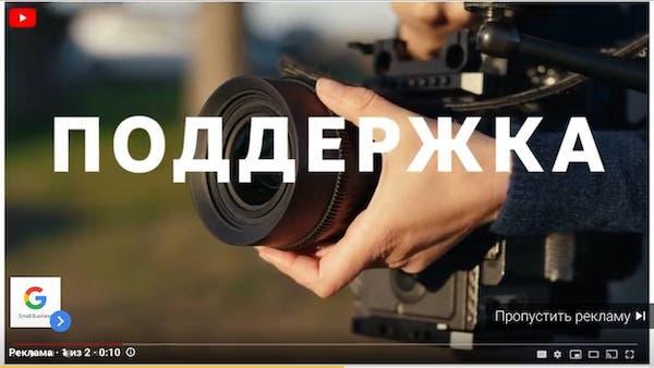 Видеореклама Pre-roll