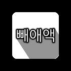 빼액 키보드 icon