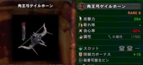 角王弓ゲイルホーンの画像