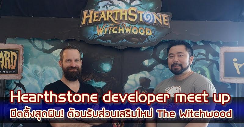 [Hearthstone] เฮสนั่น! มีตติ้งอบอุ่นกับทีมพัฒนาเกม!