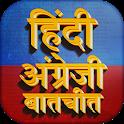 हिंदी अंग्रेजी बातचीत Learn English Spoken Hindi icon