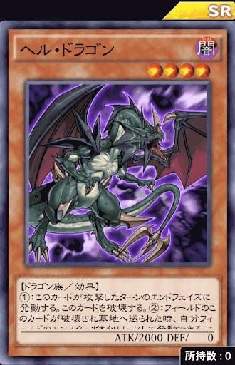 ヘル・ドラゴン