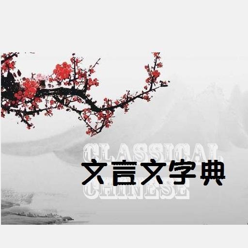 文言文字典 Classical Chinese Pro