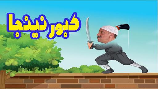 kabour ninja