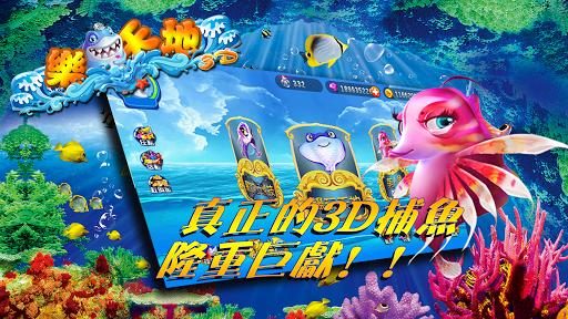 樂魚天地3D-首款四人對戰的動感3D捕魚遊戲 screenshot 1