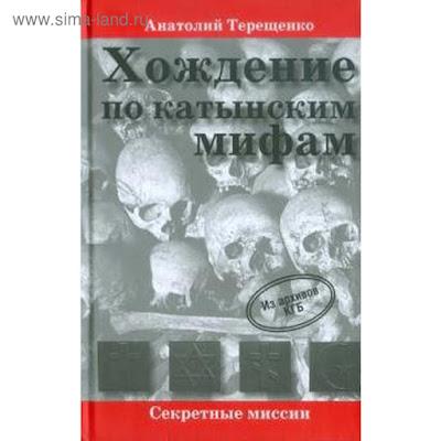 Хождение по катынским мифам. Терещенко А.
