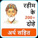 Rahim Ke Dohe With Meaning रहीम के दोहे अर्थ सहित icon