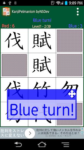 KanjiPelmanism byNSDev 1.0.1 Windows u7528 4