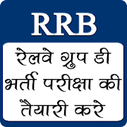 RRB Group D Exam Preparation