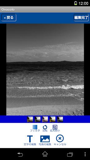 無料媒体与影片AppのOnocolo(オノコロ)うみぽすグランプリの応募もできる|記事Game