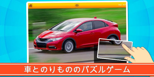 車車のパズルゲーム