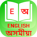 English to Assamese Dictionary Advanced Free icon