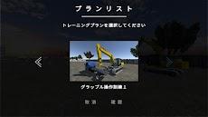 重機でGo -ショベルカーPLUS-のおすすめ画像4