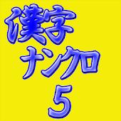 Brain puzzle aKanjiNunkuro5