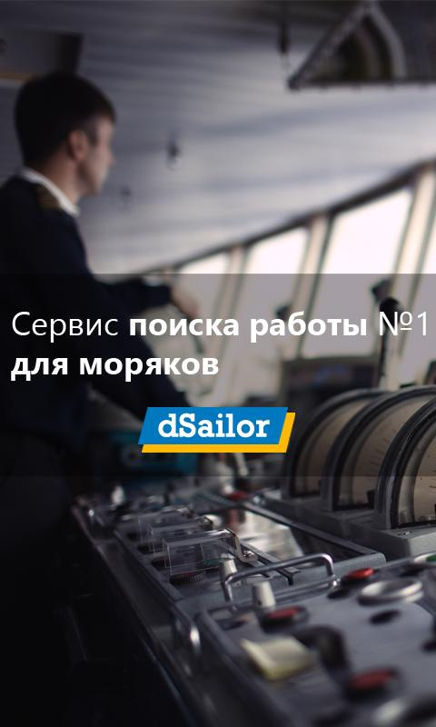 dSailor работа для моряков- screenshot