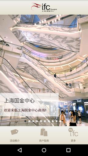 上海国金中心商场