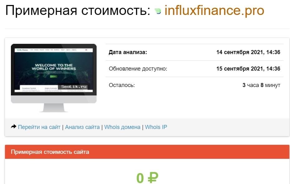 InfluxFinance: отзывы, коммерческое предложение и анализ сайта обзор