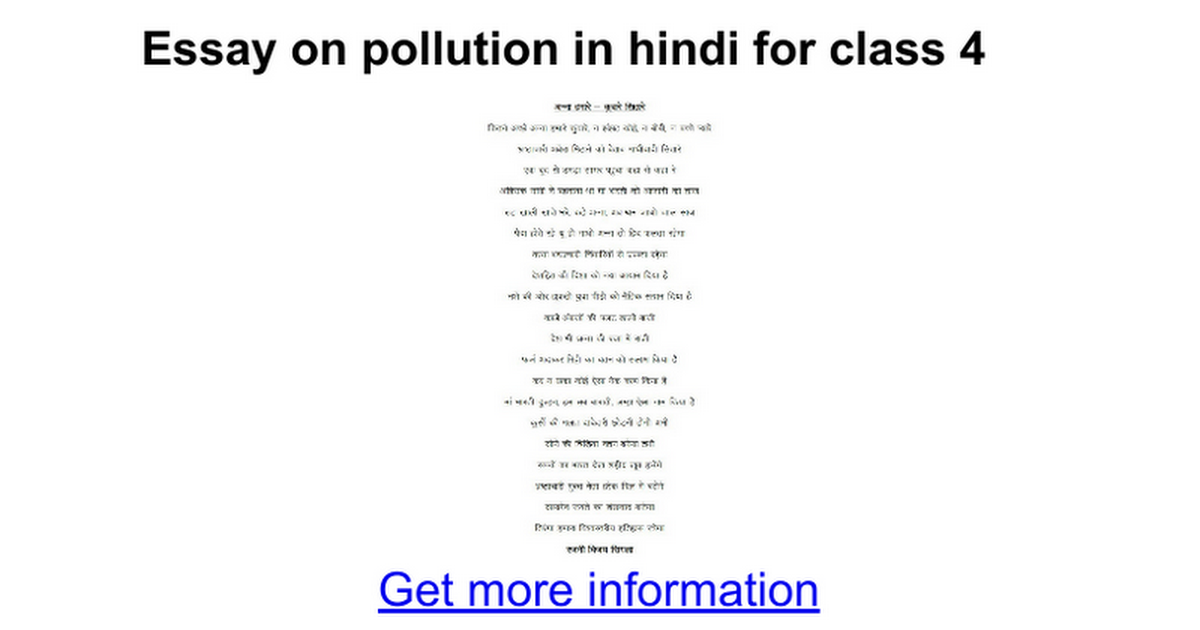 essay on pollution in hindi for class google docs