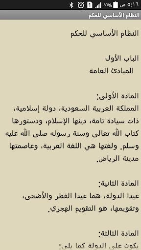 موسوعة الأنظمة السعودية