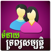 Khmer Couple Horoscope