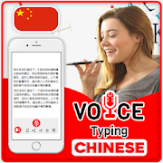 Chinese Voice Typing