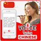 Chinese Voice Typing for PC-Windows 7,8,10 and Mac