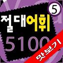 다락원 절대어휘 5100 5권 맛보기 icon