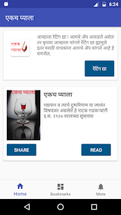 Ekach Pyala by Ram Ganesh Gadkari एकच प्याला - náhled